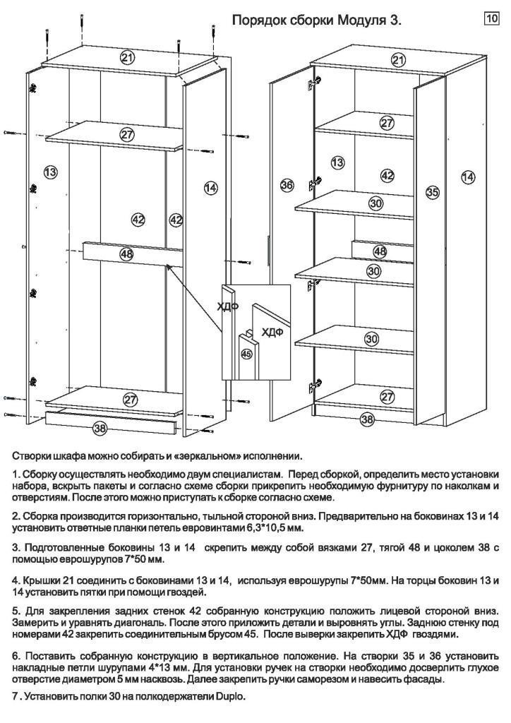 Стенка гамма 15 схема сборки