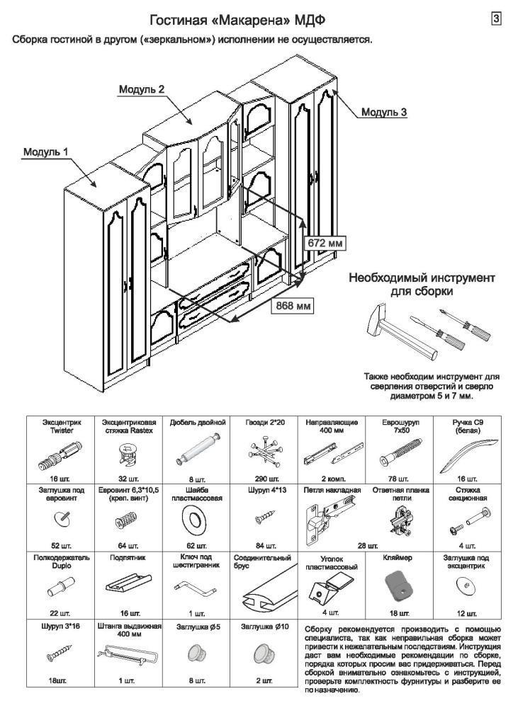 Как собрать модуль макарена схема